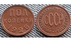 Полкопейки СССР 1928 года