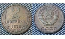 2 копейки СССР 1978 г.