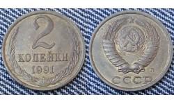 2 копейки СССР 1991 г. монетный двор Л