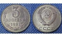 3 копейки СССР 1991 г. монетный двор Л