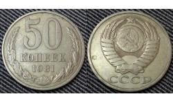 50 копеек СССР 1981 г. состояние №2