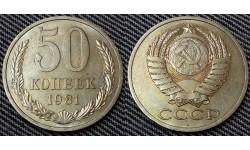 50 копеек СССР 1981 г. состояние №3