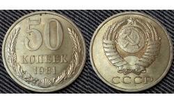 50 копеек СССР 1981 г. состояние №4