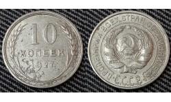 10 копеек СССР 1927 года - серебро