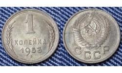 1 копейка СССР 1953 г.