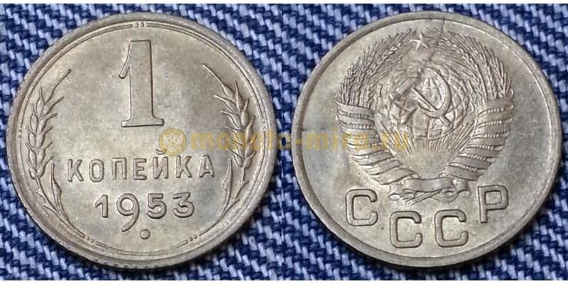 1 копейка СССР 1953 г. №3