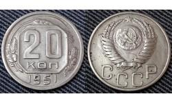 20 копеек СССР 1951 года - мельхиор, №1