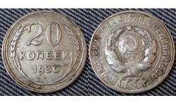 20 копеек СССР 1930 года - серебро, №1