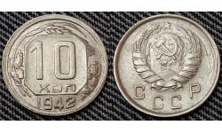 10 копеек СССР 1942 г. Федорин А. И. шт. 1.1 №75