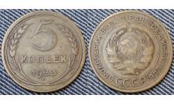 5 копеек СССР 1933 г. Федорин А. И. шт. 1.2 №19