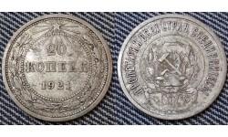 20 копеек РСФСР 1921 года - серебро, №1