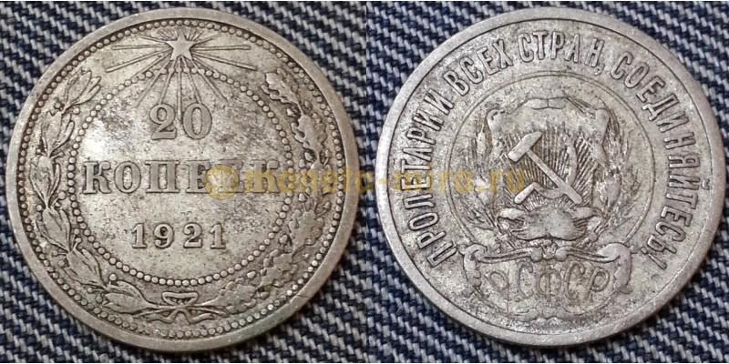 20 копеек РСФСР 1921 года - серебро