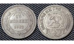 15 копеек РСФСР 1921 года - серебро, №2
