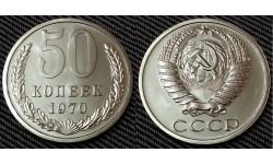 50 копеек СССР 1970 г. №1