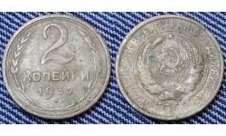 2 копейки СССР 1932 г. №1