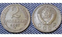 2 копейки СССР 1957 г. №1