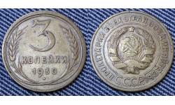 3 копейки СССР 1930 г.