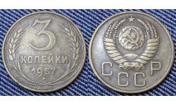3 копейки СССР 1957 г. №1