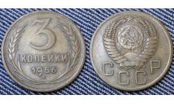 3 копейки СССР 1956 г. №1