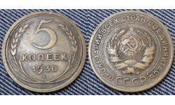 5 копеек СССР 1930 г.
