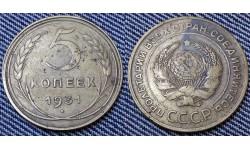5 копеек СССР 1931 г.