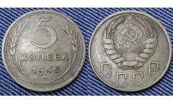 5 копеек СССР 1946 г. №1