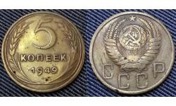 5 копеек СССР 1949 г.