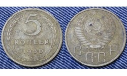 5 копеек СССР 1950 г.