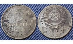 5 копеек СССР 1954 г.