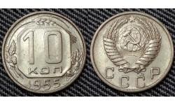 10 копеек СССР 1955 года