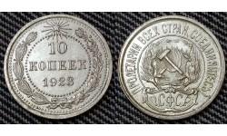 10 копеек РСФСР 1923 года - серебро, №1