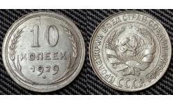 10 копеек СССР 1929 года - серебро, №1