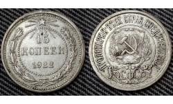 15 копеек РСФСР 1922 года - серебро, №1