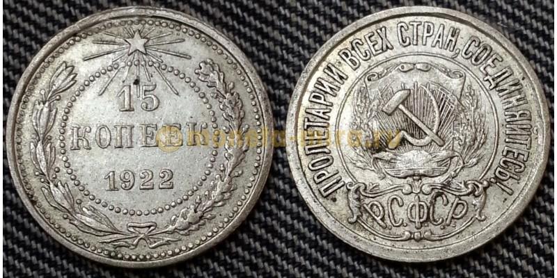 15 копеек РСФСР 1922 года - серебро