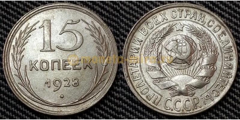 15 копеек СССР 1928 года - серебро