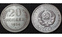 20 копеек СССР 1924 года - серебро, №1