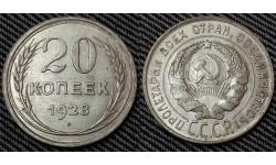 20 копеек СССР 1928 года - серебро, №1