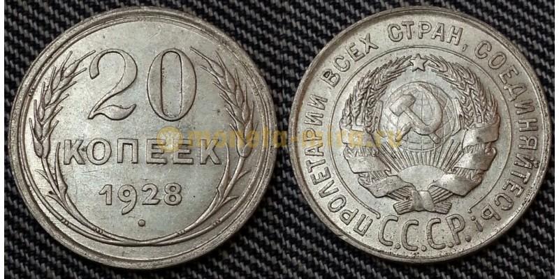 20 копеек СССР 1928 года - серебро