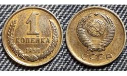 1 копейка СССР 1958 г.