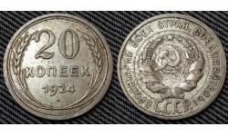 20 копеек СССР 1924 года - серебро, №3