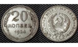 20 копеек СССР 1924 года - серебро, №4