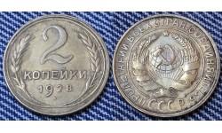 2 копейки СССР 1928 г.