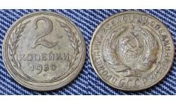 2 копейки СССР 1930 г.