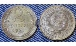 2 копейки СССР 1931 г.
