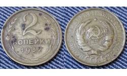 2 копейки СССР 1932 г. №2