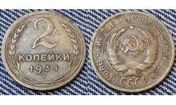 2 копейки СССР 1934 г.