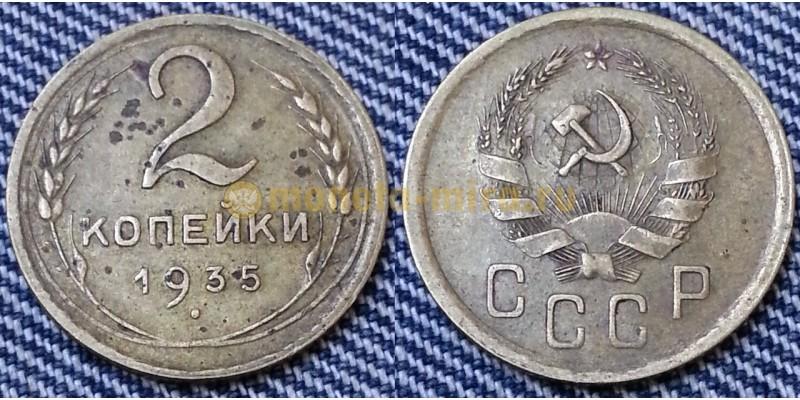 2 копейки СССР 1935 г. НОВЫЙ ГЕРБ