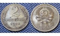 2 копейки СССР 1936 г.