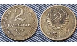 2 копейки СССР 1938 г.