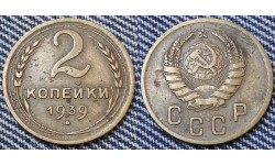 2 копейки СССР 1939 г.